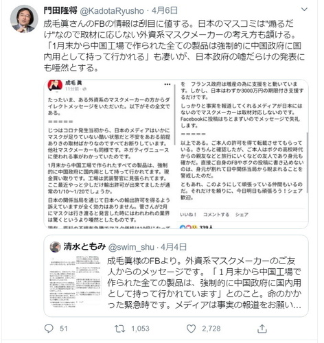 中国マスク.jpg