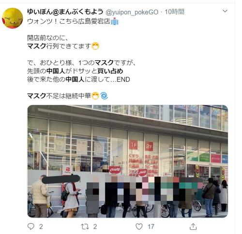 中国人によるマスク買い占め4.jpg