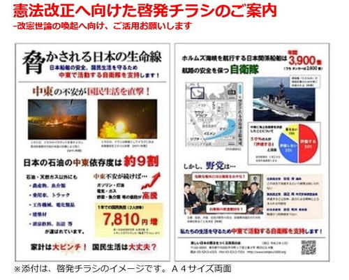 憲法改正チラシ2020.jpg