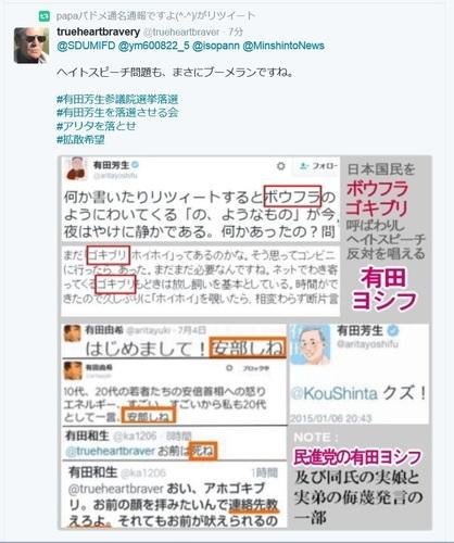 有田芳生ヘイトスピーチ.jpg
